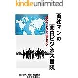 商社マンのビジネス冒険: 読みだしたら止まらない 商社マンシリーズ