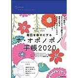 毎日を幸せにするホ・オポノポノ手帳2020