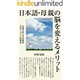 日本語・母親の脳を変えるメリット: 実践実技・日本語講座『谷川うさ子王国物語』