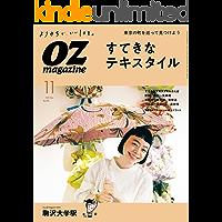 OZmagazine (オズマガジン) 2021年 11月号 [雑誌]
