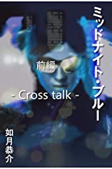 ミッドナイト・ブルー 前編: Cross talk Kindle版