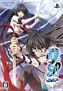 龍刻(限定版:「ブックレット」&「音楽CD」同梱) - PSP