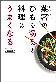 菜箸のひもを切ると料理はうまくなる