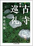 初版 古寺巡礼 (ちくま学芸文庫)