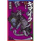 キマイラ (15) 魔宮変 (朝日ノベルズ)