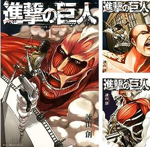 進撃の巨人 (全30巻) Kindle版