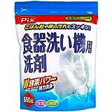 ピクス 食器洗い機専用洗剤 W酵素パワー 計量スプーン付 650g