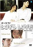 Boys Love ボーイズ ラブ  プレミアムBOX [DVD]