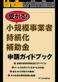 「小規模事業者持続化補助金」申請ガイドブック (JOINT)
