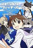 ストライクウィッチーズ 天空の乙女たち (2) (角川コミックス・エース 82-7)