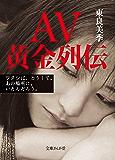 AV黄金列伝 AV黄金時代 (文庫ぎんが堂)