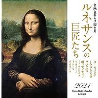 カレンダー2021 名画と暮らす12ヶ月 ルネサンスの巨匠たち(ダ・ヴィンチ、ミケランジェロ、ラファエロ、ボッティチェリ…