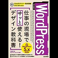 [改訂版]WordPress 仕事の現場でサッと使える! デザイン教科書[WordPress 5.x対応版] Webデザ…