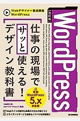 [改訂版]WordPress 仕事の現場でサッと使える! デザイン教科書[WordPress 5.x対応版] Webデザイナー養成講座 Kindle版