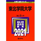 東北学院大学 (2021年版大学入試シリーズ)