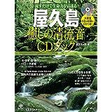 屋久島 癒しの清流音CDブック (マキノ出版ムック)