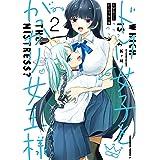 ドM女子とがっかり女王様 (2) (角川コミックス・エース)