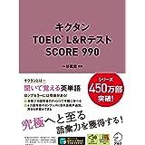 【音声DL付】キクタンTOEIC(R) L&Rテスト SCORE 990