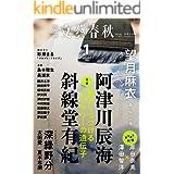 別冊文藝春秋 電子版35号 (2021年1月号) (文春e-book)