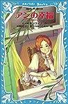 青い鳥文庫 アンの幸福 赤毛のアン(4) (講談社青い鳥文庫)