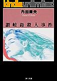 讃岐路殺人事件 「浅見光彦」シリーズ (角川文庫)