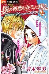 僕の初恋をキミに捧ぐ(12) (フラワーコミックス) Kindle版