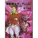 機動戦士ガンダムUC〈3〉赤い彗星 (角川コミックス・エース)