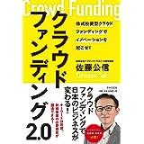 クラウドファンディング2.0 (株式投資型クラウドファンディングでイノベーションを起こせ!)