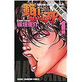 範馬刃牙(1)【期間限定 無料お試し版】 (少年チャンピオン・コミックス)