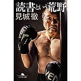 読書という荒野 (幻冬舎文庫)