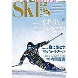 月刊スキーグラフィック 2021年2月号