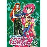GS美神 VOL.5 [DVD]