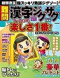 難問 漢字ジグザグフレンズ 2020年 08 月号 [雑誌]