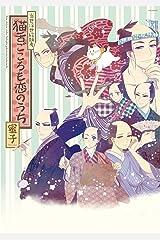 当世浮世絵類考 猫舌ごころも恋のうち (ふゅーじょんぷろだくと) Kindle版