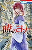 暁のヨナ 33 (花とゆめCOMICS)