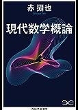 現代数学概論 Math&Science (ちくま学芸文庫)