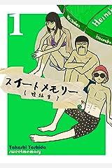 スイートメモリー 1巻 Kindle版