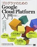 プログラマのためのGoogle Cloud Platform入門 サービスの全体像からクラウドネイティブアプリケーション…