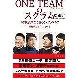 ONE TEAMのスクラム~日本代表はどう強くなったのか? 増補改訂版『スクラム』~ (光文社新書)