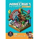 Minecraft(マインクラフト)つくって遊ぼう!  冒険! テーマパーク