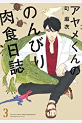 アヤメくんののんびり肉食日誌(3) (FEEL COMICS) Kindle版