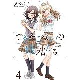 できそこないの姫君たち ストーリアダッシュ連載版Vol.4
