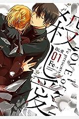 殺し愛1 (MFコミックス ジーンシリーズ) Kindle版