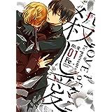 殺し愛1 (MFコミックス ジーンシリーズ)