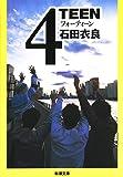 4TEEN (新潮文庫)