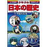 学習まんが 少年少女日本の歴史 平成の30年