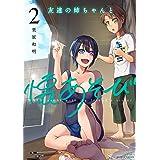 友達の姉ちゃんと懐あそび (2) (バンブー・コミックス)