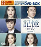 記憶~愛する人へ~ スペシャルプライス版コンパクトDVD-BOX1
