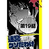 迷宮クソたわけ 第19話「ガルダ」 せいほうけいコミックス