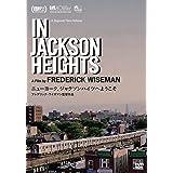 ニューヨーク、ジャクソンハイツへようこそ [DVD]
